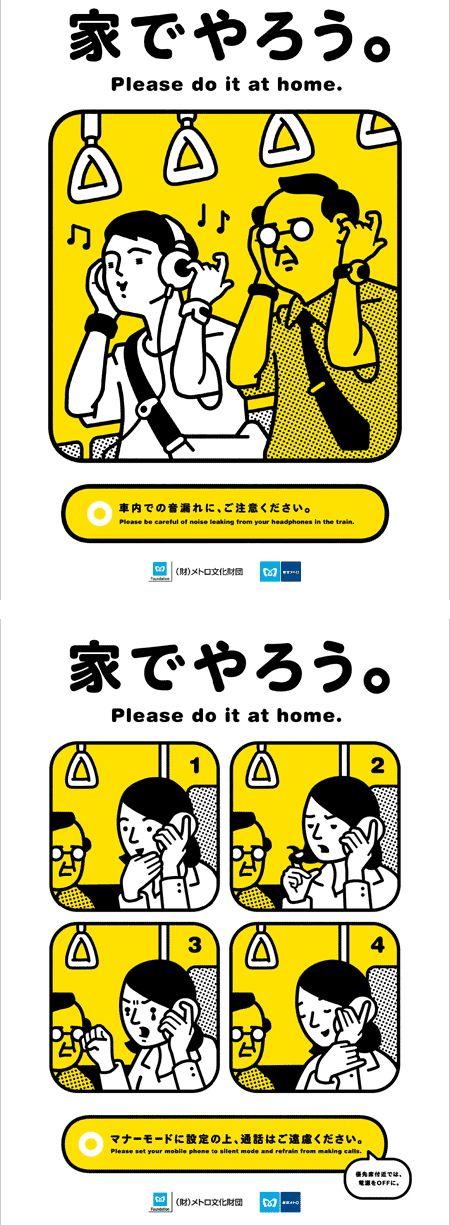 Tokyo Metro Signs やめようではなく、やろうと言う でも家でね