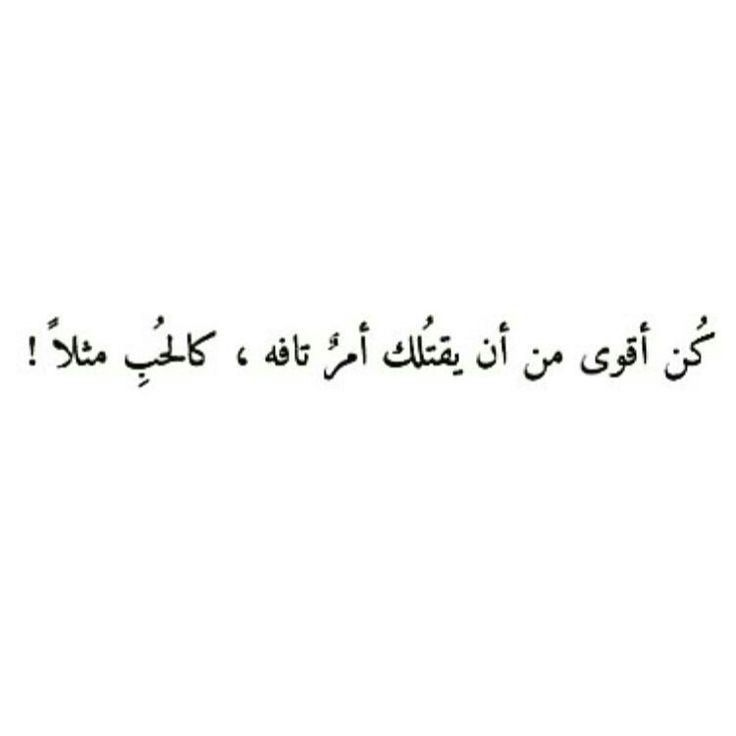 Pin By Micha On Quotes Funny Arabic Quotes Words Quotes Arabic Quotes
