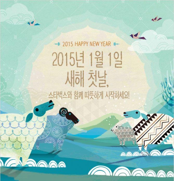(광고) [스타벅스] 2015 새해 복 많이 받으세요!(105)
