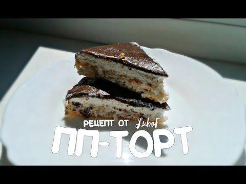 Омномном | ПП-торт | Низкокалорийный десерт | Вкусно и полезно - YouTube