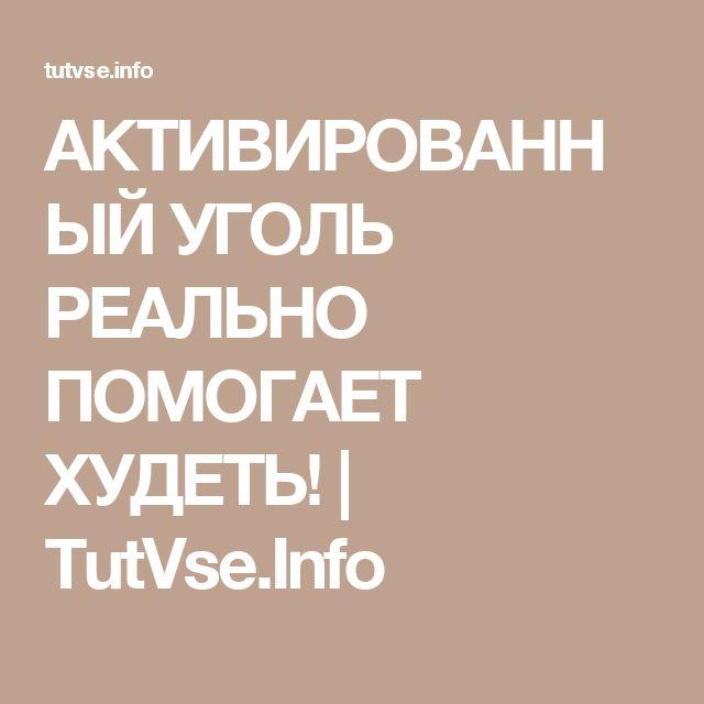 АКТИВИРОВАННЫЙ УГОЛЬ РЕАЛЬНО ПОМОГАЕТ ХУДЕТЬ! | TutVse.Info