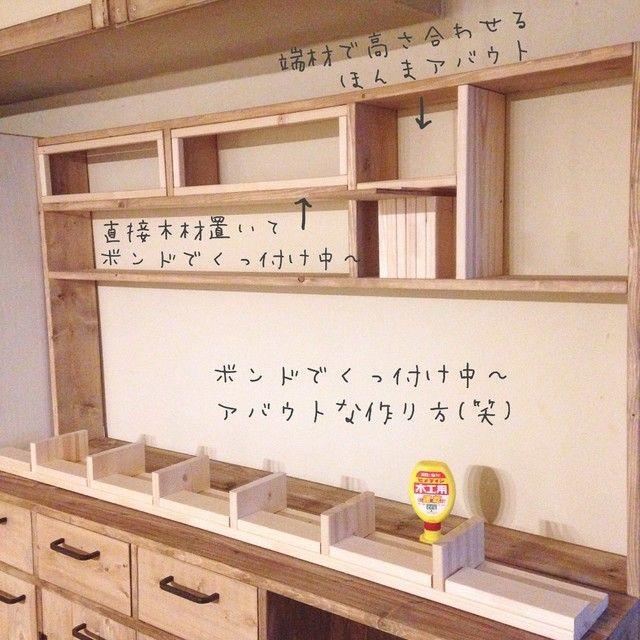 コツコツ自分流食器棚作り Limia リミア 食器棚 手作り 食器棚 Diy 作り方 食器棚 Diy