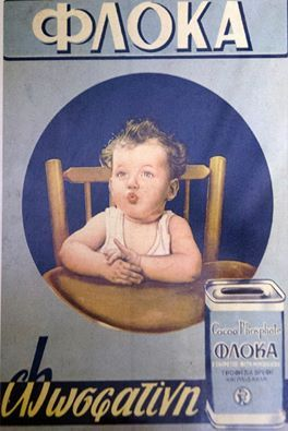 Η Φωσφατίνη ήταν ενισχυτικό διατροφής τών μικρών παιδιών και μεταπολεμικά,πωλούνταν δε με κεντρικό σύνθημα Φωσφατίνη, δυναμώνει τα παιδιά!