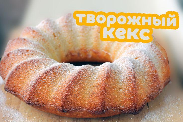КАК ПРИГОТОВИТЬ КЕКС ИЗ ТВОРОГА В ДУХОВКЕ. Рецепт кекса из творога.
