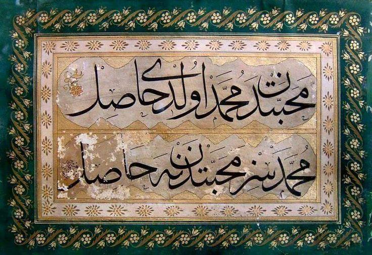 Muhabbetten Muhammed oldu hasıl. Muhammed'siz muhabbetten ne hasıl?