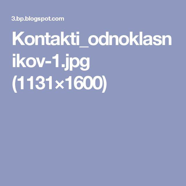 Kontakti_odnoklasnikov-1.jpg (1131×1600)
