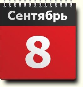 8 сентября: знак зодиака, праздники, народные приметы, традиции, православный календарь, именинники, памятные события, родились и умерли в этот день - http://to-name.ru/primeti/09/08.htm
