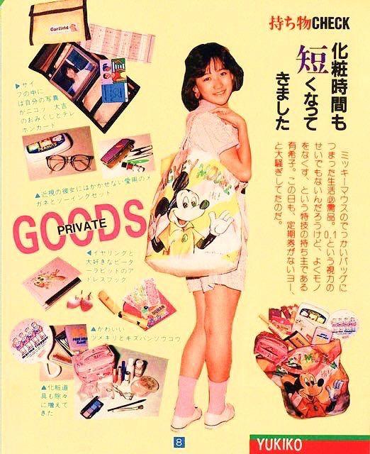 Yukiko's purse