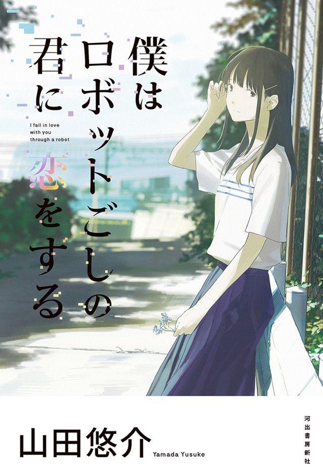 """Miyu Irino, Kana Hanazawa Voice in Anime PV for Yusuke Yamada's """"I Fall in Love with You through a Robot"""" Novel"""