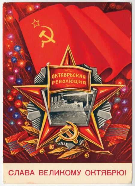 'glory to the great october! poster commemorating the 1917 revolution [iron fists: branding the 20th century totalitarian state - steven heller, 2011 book]