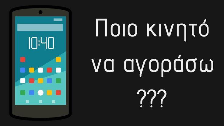 Ποιο κινητό να πάρω; Σκέφτομαι να αγοράσω νέο smartphone :-)