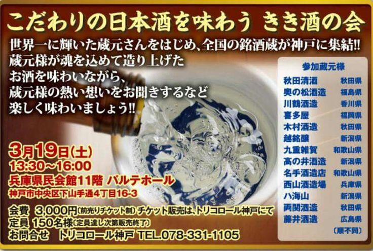 神戸「日本酒を味わう 利き酒の会」 チラシ作成後、石川県の菊姫様の参加が決定! 14蔵の日本酒を飲み比べて、新しい発見、出会いを一緒に体感しませんか? お申し込み、お問い合わせ トリコロール神戸 電話 078-331-1105  ♯japanese #sake