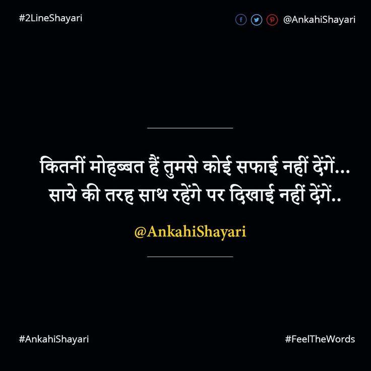 कितनीं मोहब्बत हैं तुमसे कोई सफाई नहीं देंगें #AnkahiShayari #FeelTheWords #2LineShayari