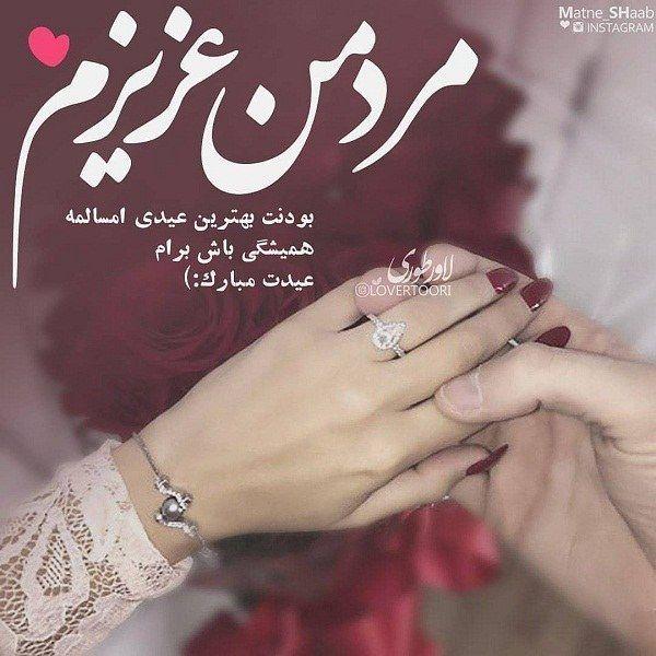 تصاویر عاشقانه و جذاب برای تبریک عید نوروز به همسرم Happy Birthday Pictures Islam Marriage Crochet Baby Sandals Pattern