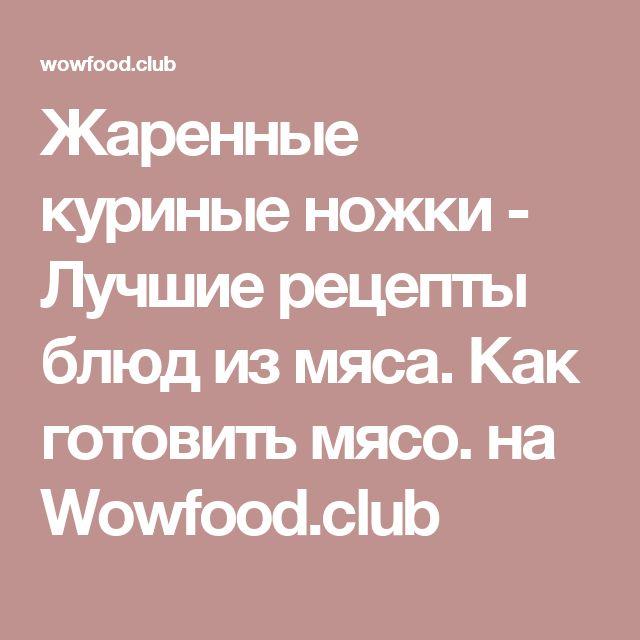 Жаренные куриные ножки - Лучшие рецепты блюд из мяса. Как готовить мясо.  на Wowfood.club