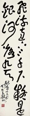 ZHOU CHANGGU  (1929~1986)CALLIGRAPHY OF LI BAI'S POEM IN CURSIVE SCRIPT Ink on…
