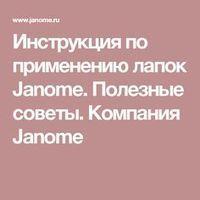 Инструкция по применению лапок Janome. Полезные советы. Компания Janome