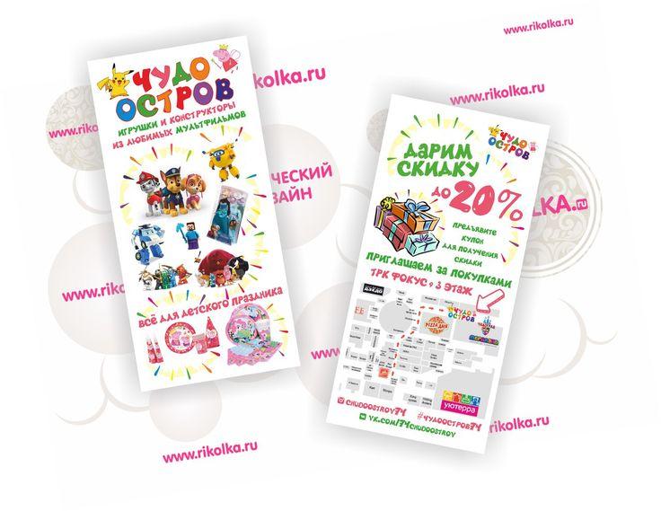 Дизайн листовок для магазина игрушек - https://vk.com/rikolkaru
