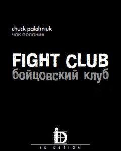 Чак Паланик – «Бойцовский клуб». Скачать в формате rtf, fb2, epub, txt. Рецензия на книгу