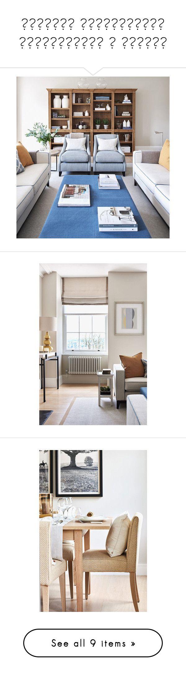 """Светлые современные апартаменты в Англии"" by loicismylover ❤ liked on Polyvore"