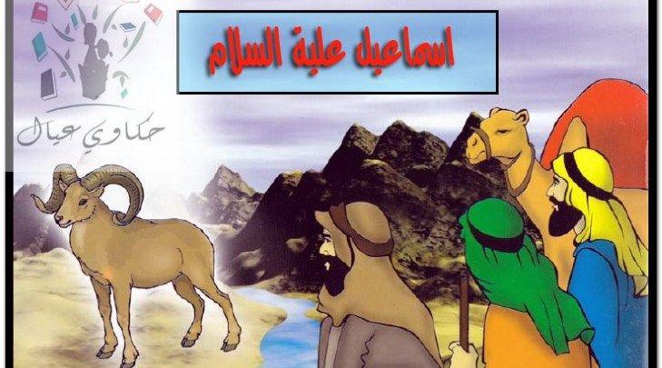 قصة سيدنا اسماعيل للاطفال وكبش الفداء من الله Babies Stories