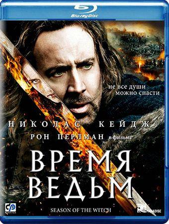 скачать фильм Время ведьм (2010)