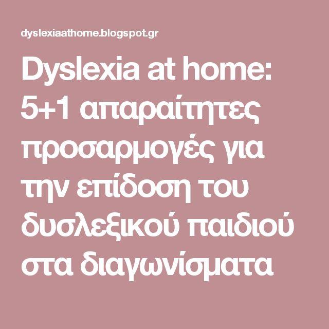 Dyslexia at home: 5+1 απαραίτητες προσαρμογές για την επίδοση του δυσλεξικού παιδιού στα διαγωνίσματα