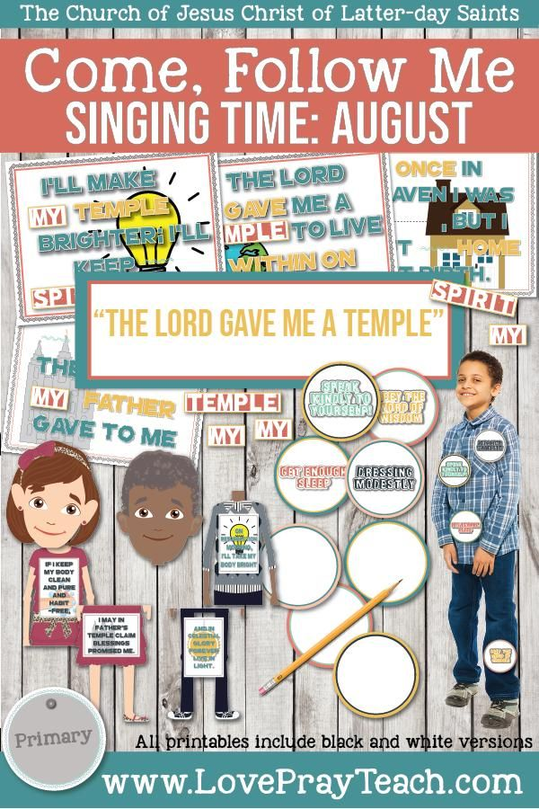 """Come, Follow Me for Primary-2019 August: Singing Time: """"The Lord Gave Me A Temple"""""""