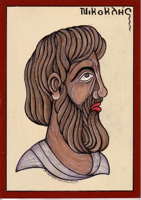 ΝΙΚΟΚΛΗΣ.....ήταν βασιλιάς της αρχαίας Σαλαμίνας στην Κύπρο από το 374 π.Χ. έως το 361 π.Χ. Ήταν γιος του Ευαγόρα Α΄.....