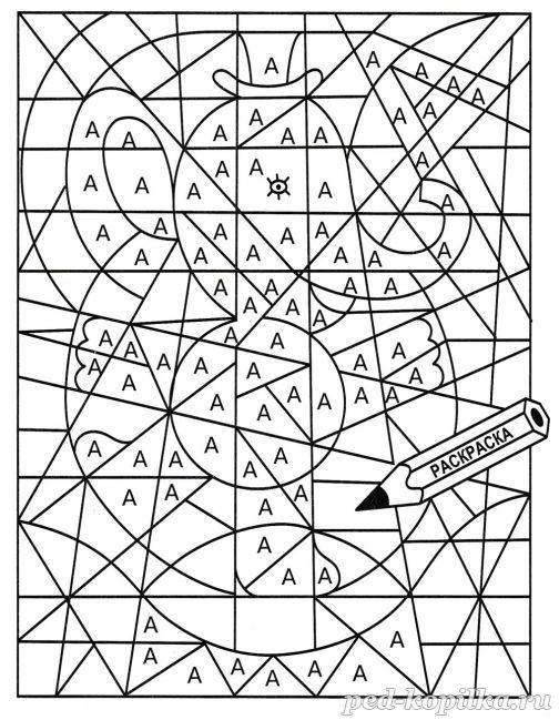 Задание 1   Для детей, Раскраска по цифрам и Раскраски