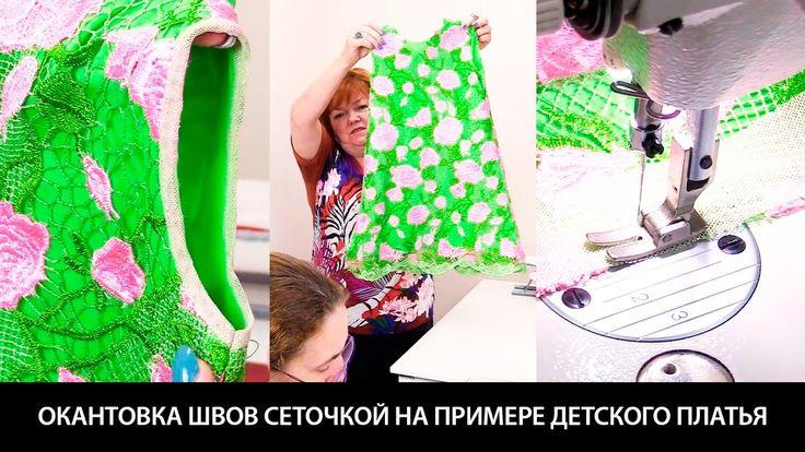 Окантовка горловины и швов сеточкой на примере детского платья