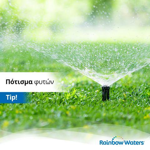Θυμηθείτε να κλείνετε τις μάνικες ή τους ψεκαστήρες. Οι μάνικες μπορούν να σπαταλήσουν πάνω από 2,5 κυβικά μέτρα νερού, μόνο σε μερικές ώρες.