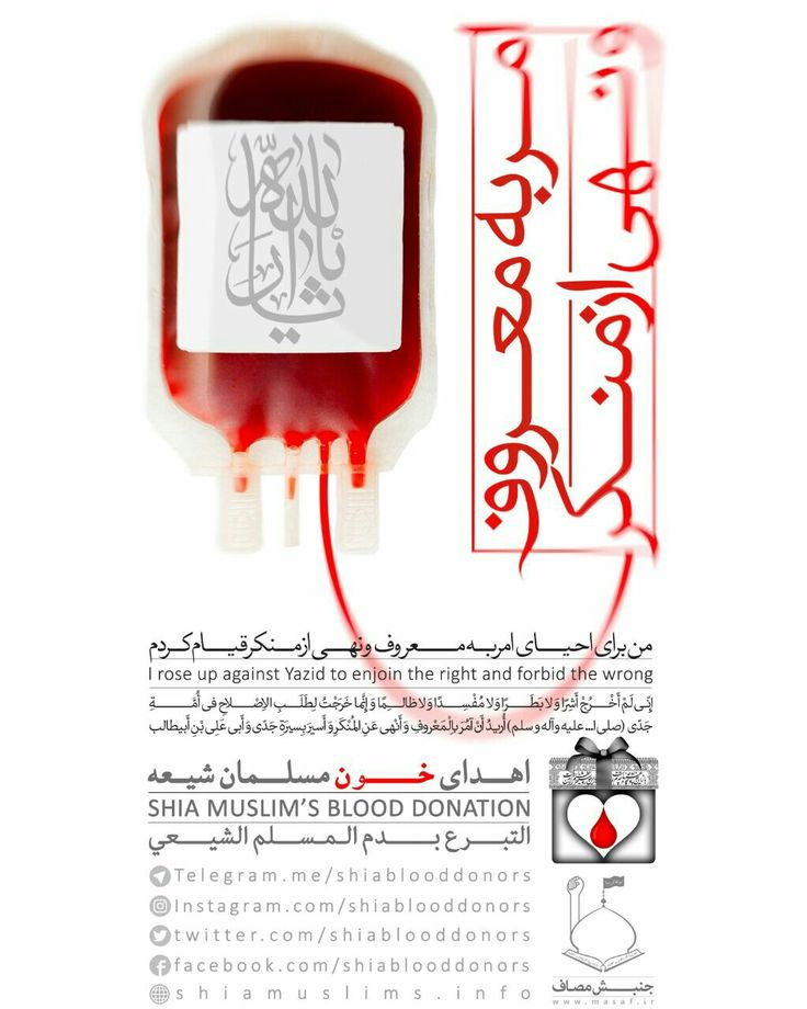 #Shia #Muslims #muharram #Hussain #ashura #tatbir #shiamuslims #shiablooddonation #shiablooddonors #kabala