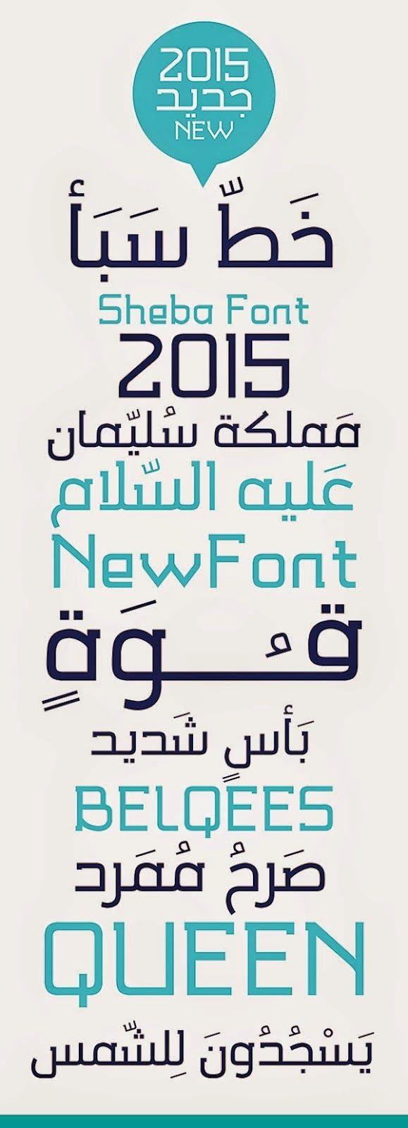 خط سبأ - Sheba Font | فكرة مبدع