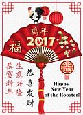 Business printable Chinese New Year of Rooster 2017 printable greeting card. Chinese characters: Gong Xi Fa Cai - Stock Photo