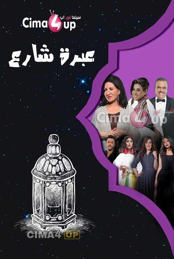 مشاهدة مسلسل عبرة شارع الحلقة 18 Https Ift Tt 2kk8thz Movie Posters Movies