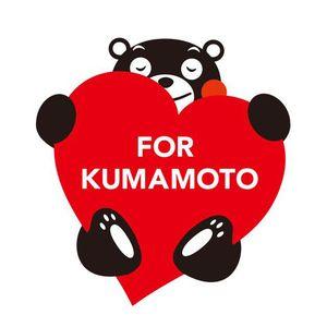 小山薫堂が熊本地震復興支援プロジェクト立ち上げへ 水野学とくまモン募金箱開設