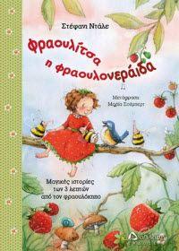 Κάθε ιστορία της Φραουλίτσας της Φραουλονεράιδας είναι και μια περιπέτεια! Ιστορίες που κρατούν 3 λεπτά τόσο ώστε να μην κουράζουν τα μικρά παιδιά. Προσιτή γλώσσα αστείες και τρυφερές περιπέτειες, ζωηρή εικονογράφηση, η Φραουλίτσα η φραουλονεράιδα θα συντροφευσει με τον καλύτερο τρόπο μεταφέροντάς τα στον παραμυθόκοσμο της Φραουλίτσας! Εκεί που όλα είναι... φραουλένια!