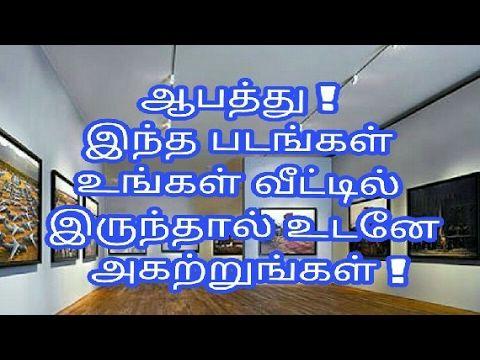 இந்த பூக்களை தப்பி தவறியும் தெய்வங்களுக்கு படைத்துவிடாதீர்கள் கஷ்டம் ஏற்படுமாம் ! Astrology in Tamil - YouTube