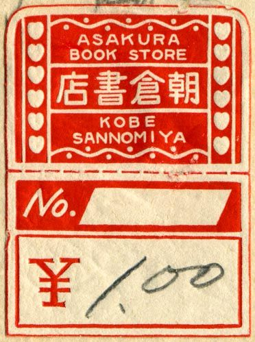 Vintage price tag, with handwritten price of ¥100, Kobe, Japan, 1940-50, by Asakura Book Store.