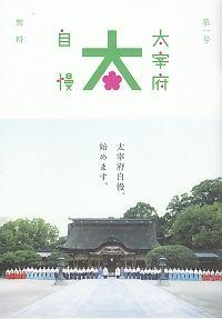 太宰府自慢_表