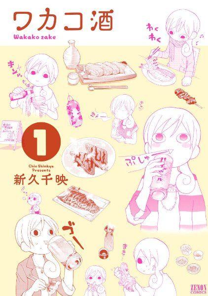 ワカコ酒 1 (ゼノンコミックス):Amazon.co.jp:本