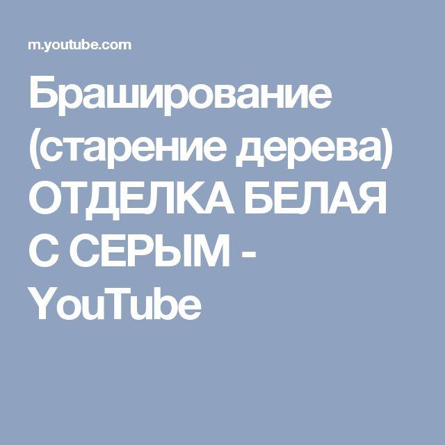Браширование (старение дерева) ОТДЕЛКА БЕЛАЯ С СЕРЫМ - YouTube