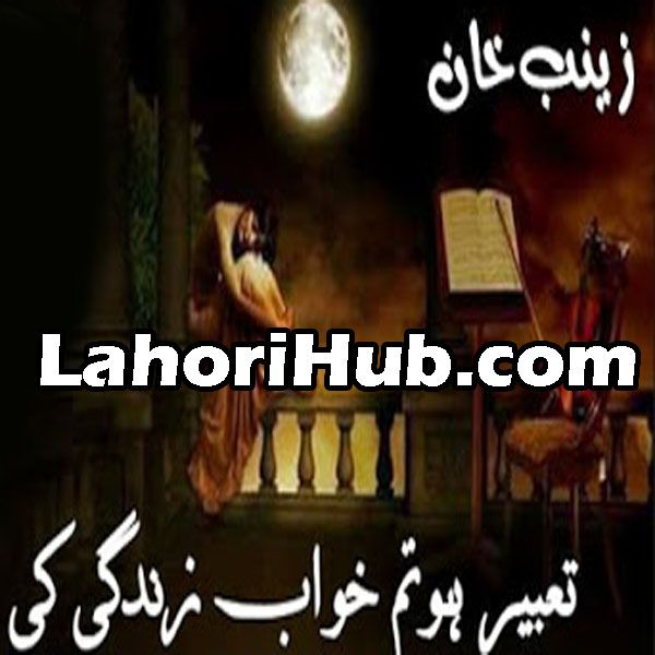 Ghubar e ishq by emaan khan download free online urdu books, free.