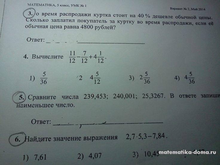 математика 9 класс вариант ма90207