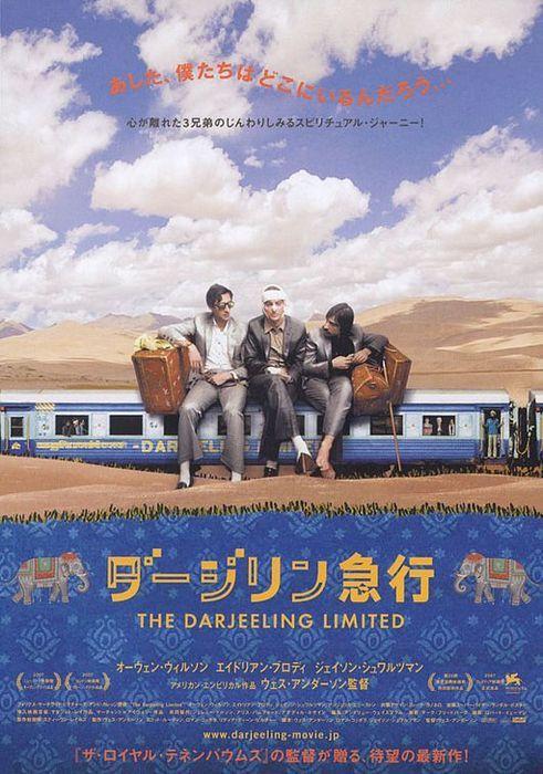Japanese Movie Poster: The Darjeeling Limited. Train squatters. - Gurafiku: Japanese Graphic Design