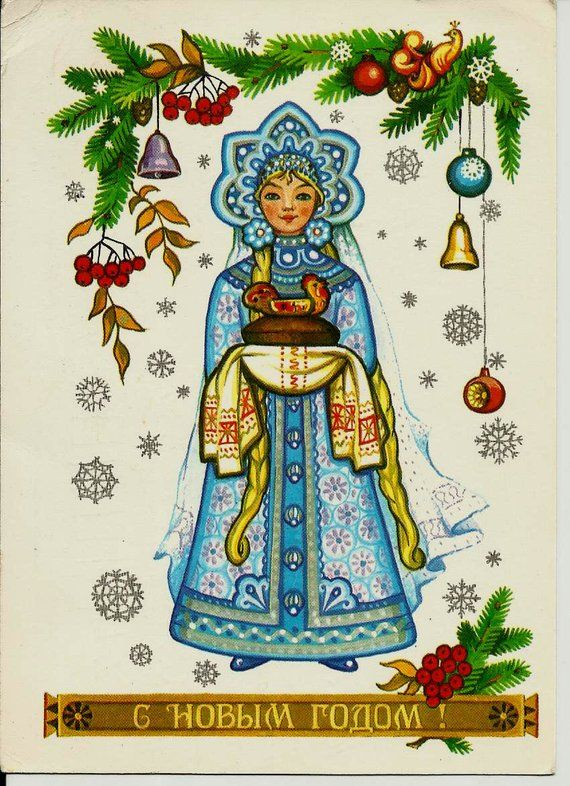 Snow Maiden With Bread And Salt Happy New Year Russian Etsy Vintage Postcards Vintage Happy New Year New Year Postcard