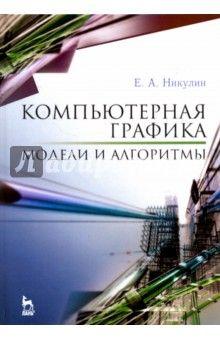 В книге детально излагаются математические и алгоритмические основы современной компьютерной графики: модели графических объектов на плоскости и в пространстве (точки, векторы, линии и поверхности, включая составные, полиэдры, сплошные и воксельные...