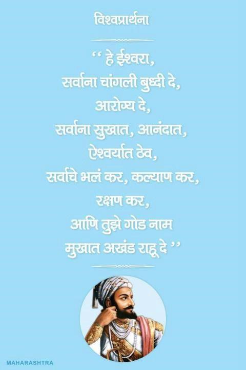 #Universal #Prayer in #Marathi