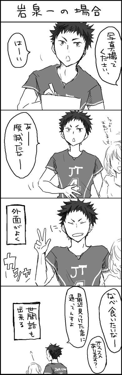【男バレ実話パロ】ファンサ漫画 [6]